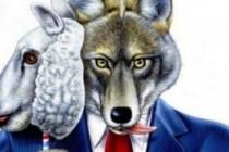 Politički pastiri vs. politički vukovi